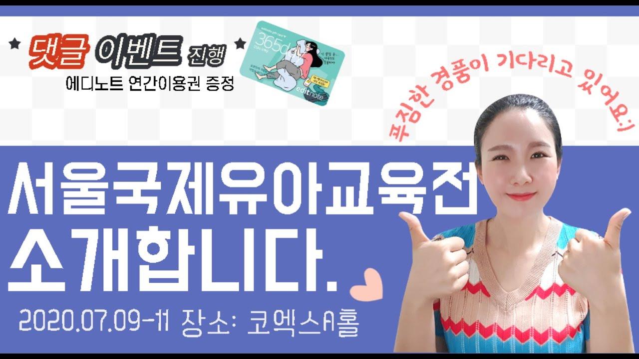 2020 서울국제유아교육전&베이비페어를 소개합니다. 푸짐한 경품이 기다리고 있어요~!