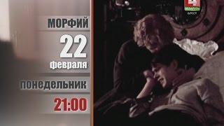 """Анонс фильма """"Морфий"""""""