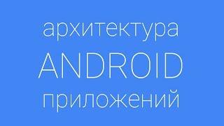 Лекция 2 по архитектуре андроид-приложений. Паттерны A/B/C