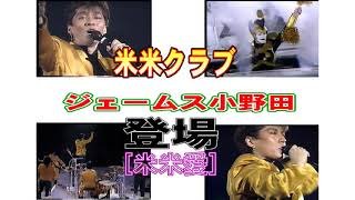 [米米愛]ジェームス小野田登場 米米クラブ *VHSビデオの為画質悪いです* ご了承下さい。