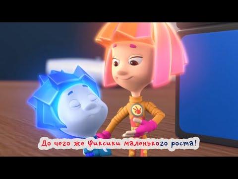 Фиксики - Кто такие фиксики - Фиксипелки-Караоке