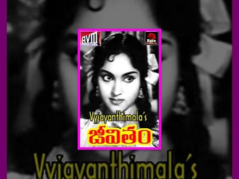 Jeevitham - Telugu Full Length Movie - Vijayanthi Mala,Ramchandran,Narayan Rao(1950)