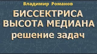БИССЕКТРИСА ВЫСОТА МЕДИАНА решение задач 8 класс