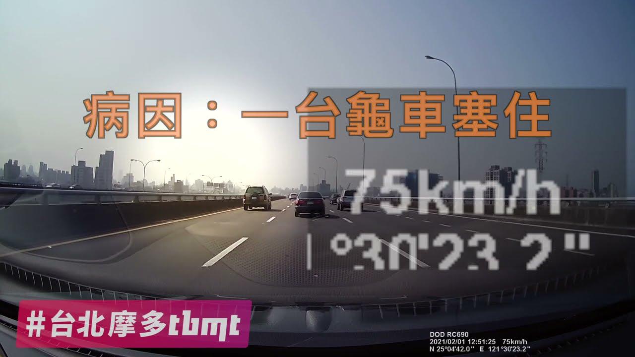 龜車剋星|連假高速公路龜內線造成塞車?反制絕招 比警察更有效率