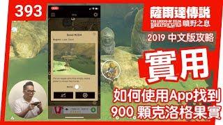 【薩爾達傳說 曠野之息】393-如何使用 App 找到 900 顆克洛格果實(2019 中文版)