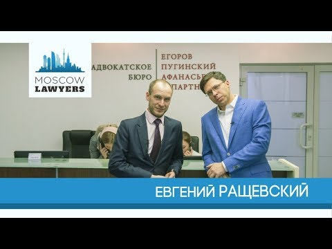 Moscow lawyers 2.0: #31 Евгений Ращевский (ЕПАМ)