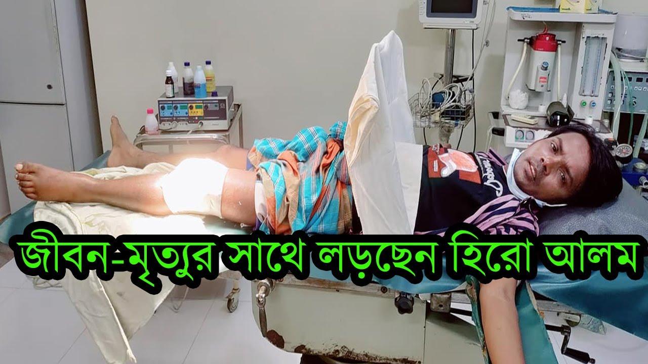 জীবন-মৃত্যুর সাথে পাঞ্জা লড়ছেন হিরো আলম!Hero Alom official News