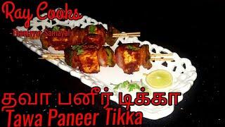 Tawa Paneer Tikka Recipe in Tamil | தவா பனீர் டிக்கா | Without Oven | Ray Cooks - Thanjavur Samayal