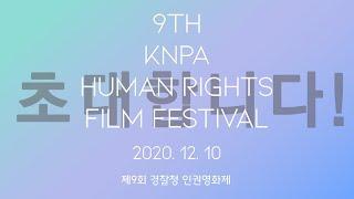 제9회 경찰청인권화제 온라인 초대장