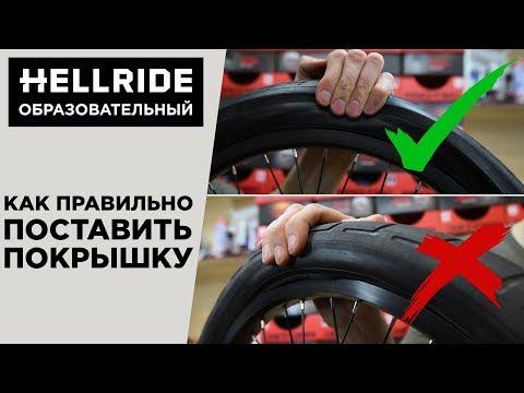 КАК СНЯТЬ И НАДЕТЬ ПОКРЫШКУ на велосипеде, не испортив ее