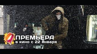 Ограбление по-американски (2015) HD трейлер | премьера 22 января