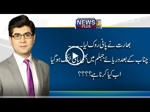 CapitalTV; India's efforts to stop Pakistan's water successful! What to do now?News Plus 20 Feb 2018