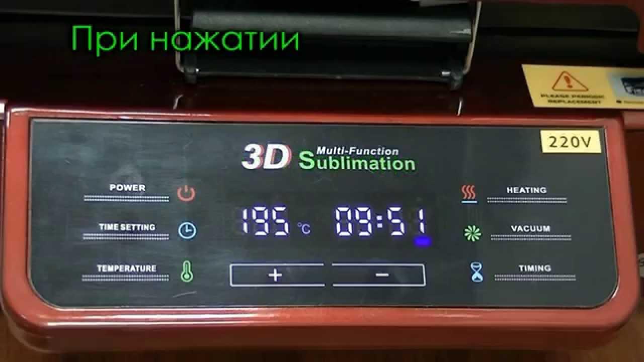 В компании «фотоподарок» осуществляется продажа 3d вакуумных термопрессов. Купить по низким ценам, с доставкой заказов.