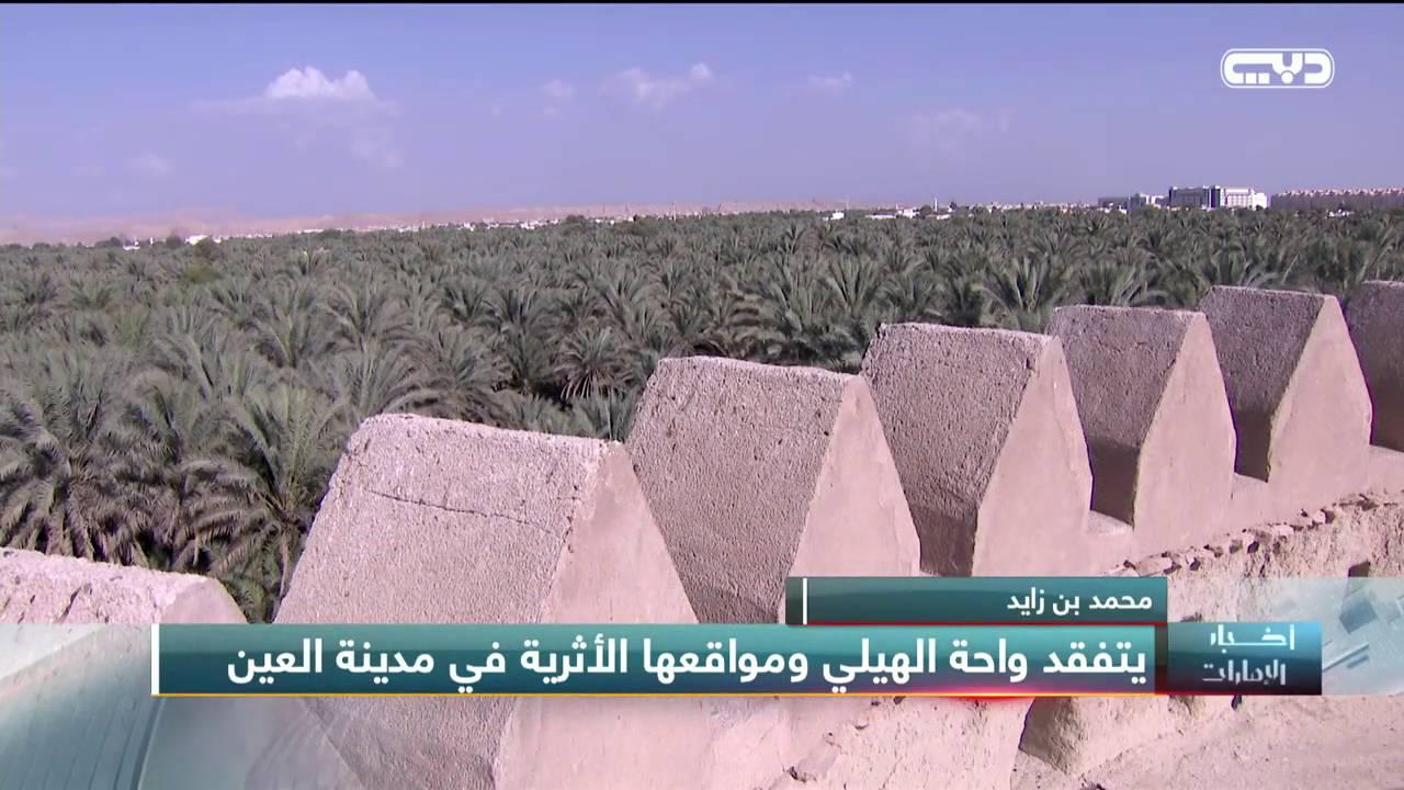 أخبار الإمارات - محمد بن زايد يتفقد واحة الهيلي ومواقعها ...