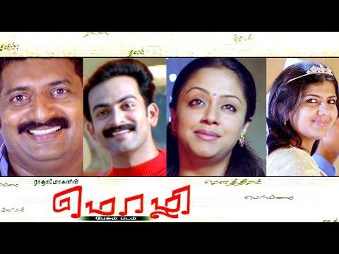Mozhi | Tamil Full Movie | Prithviraj | Jyothika | Prakash Raj