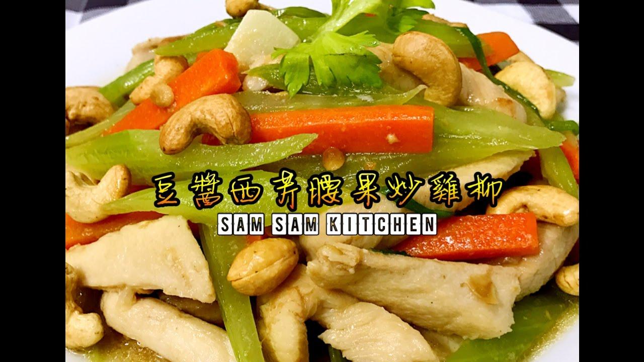 「豆醬西芹腰果炒雞柳 || Sam Sam Kitchen」 - YouTube