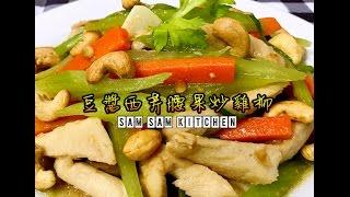 「豆醬西芹腰果炒雞柳 || Sam Sam Kitchen」