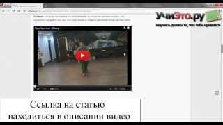 Как научиться танцевать хип хоп в домашних условиях(http://uchieto.ru/kak-nauchitsya-tancevat-xip-xop-v-domashnix-usloviyax/ - ПОЛНАЯ СТАТЬЯ http://vk.com/uchieto - Мы ВКонтакте ..., 2013-11-15T20:21:37.000Z)