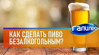 Галилео | Безалкогольное пиво 🍺 [Nonalcoholic beer]