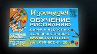 Уроки рисования для детей и взрослых в Днепропетровске  Обучение в Днепропетровске Курсы рисования
