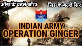Operation Ginger | Indian Army's Deadliest Raid in Pakistan | दुश्मन का दिल दहला देने वाला ऑपरेशन