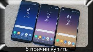 5 причин купить Samsung Galaxy S8/S8+