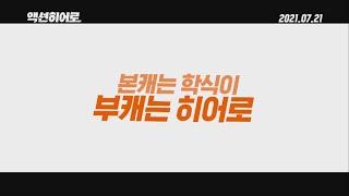 [액션히어로] 메인 예고편