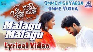 Malagu Malagu Lyric | Omme Nishyabda Omme Yudha Kannada Movie | Srikrishna,Chaitra Ambadipudi