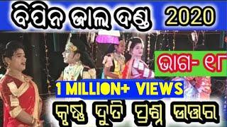Bipin Jal Danda # Maa Sureswari Danda part 18 # Sambalpuri Danda  # Mixture danda # Bharati tv