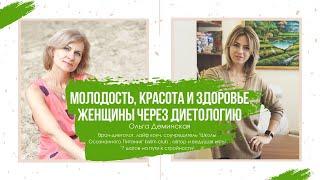 Эфир с диетологом Ольгой Деминской на тему молодость, красота и здоровье женщины