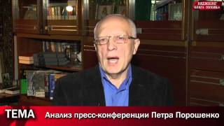 Соскин: Цель Порошенко - сделать Украину колонией Путина