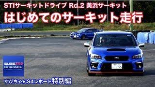 SUBIE CHANNEL S4サーキットタイムアタック(STIサーキットドライブ美浜サーキット)