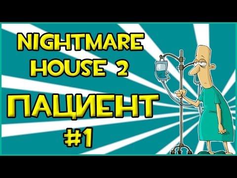 Nightmare House 2 - Прохождение с Роберто и Бобром #1