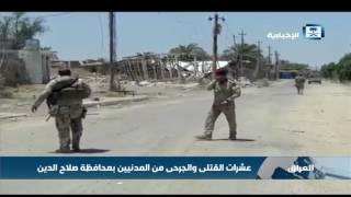 عشرات القتلى والجرحى من المدنيين بمحافظة صلاح الدين
