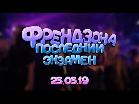 Видео: ФРЕНДЗОНА — ПОСЛЕДНИЙ ЭКЗАМЕН (ТИЗЕР)