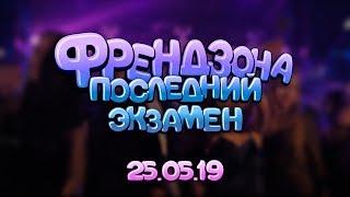 ФРЕНДЗОНА — ПОСЛЕДНИЙ ЭКЗАМЕН (ТИЗЕР)