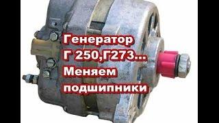 Генератор Г 250,Г 273...(Камаз,ГАЗ,УАЗ,ЗиЛ...) меняем подшипники