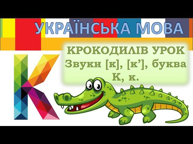 1 клас. Українська мова. Буква К к. Крокодилів урок.