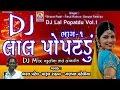 Dj Lagan Geet   Lal Popatdu-1   Dj Timli Gafuli Remix   Gujarati NonStop Lagna Geet   Gafuli Na Tale