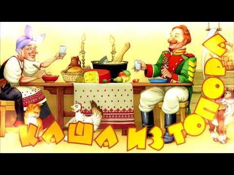 Сказки для детей, аудиосказки, аудиокнига, Каша из топора, русские сказки.