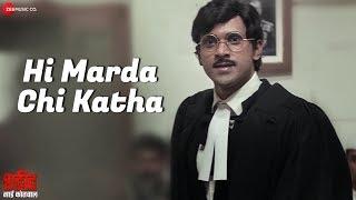 Hi Marda Chi Katha Shaheed Bhai Kotwal Adarsh Shinde Ashutosh Patki & Rutuja Bagwe
