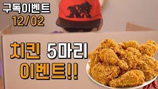 12/02 치킨 5마리 이벤트 소리를 듣고 음식을 맞춰라~!! 리얼사운드 social eating Mukbang(Eating Show)