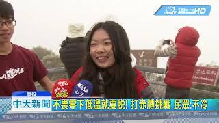 20190122中天新聞 21號下入冬第一場雪! 民眾趕往合歡山 盼再下雪