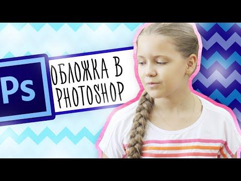 Обложка в Photoshop ✨ Значок для Видео в Фотошопе
