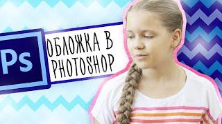 Обложка в Photoshop ✨ Значок для Видео в Фотошопе(Поиск: https://goo.gl/ShRsMZ Введите: #YD_Fon ♥Ответы на часто задаваемые вопросы: ♥Как тебя зовут? - Даша ♥Сколько..., 2015-11-11T14:23:41.000Z)