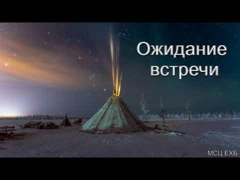 """""""Ожидание встречи"""". Н. И. Гончаров. МСЦ ЕХБ."""