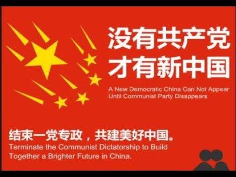中共一旦崩溃-民主制度给国人带来的十大好处是什么-建民论推墙297