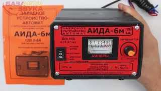 Зарядное для аккумуляторов АИДА 6м Обзор avtozvuk.ua