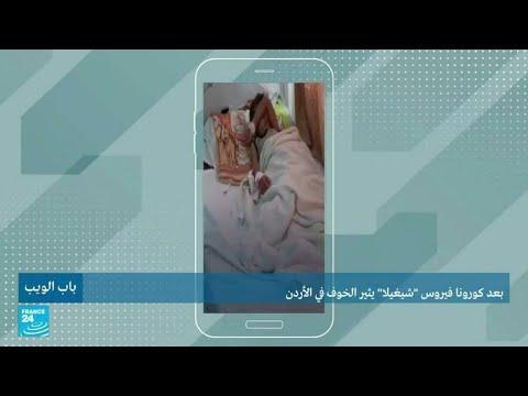 بعد كورونا فيروس -شيغيلا- يثير الخوف في الأردن