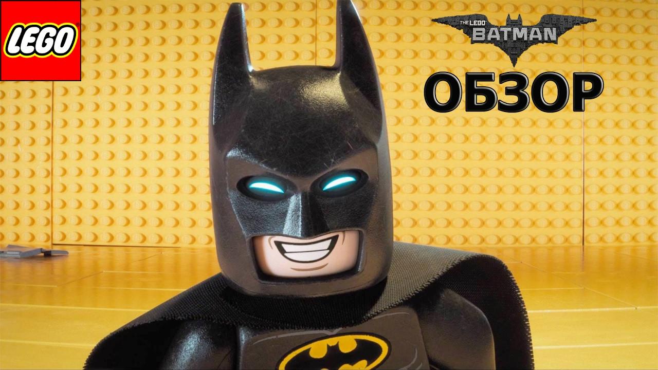 Игра Лего Бэтмен 2  играть онлайн бесплатно